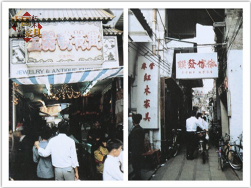 10上世纪九十年代,在广州上下九一带依然是酸枝家具行业的聚集地_副本