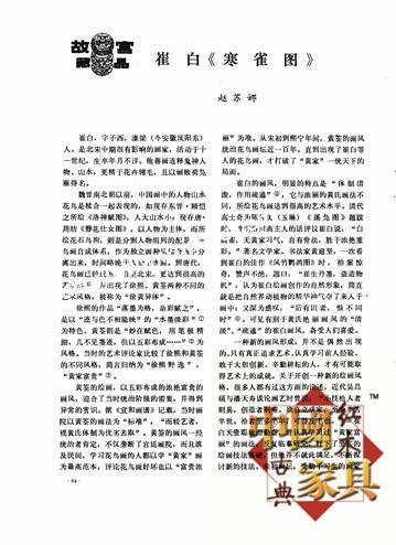 06赵苏娜论文
