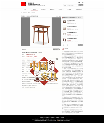 2、中国嘉德公司官方网站上刊载的此件黄花梨平头案的拍卖详细信息_副本