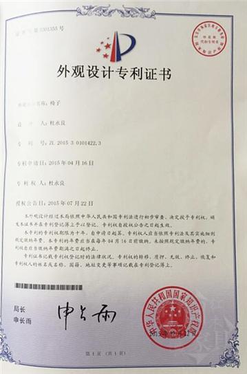外观设计专利(椅子)-1_看图王_副本