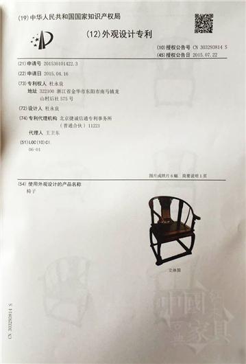 外观设计专利(椅子)4-1_看图王_副本