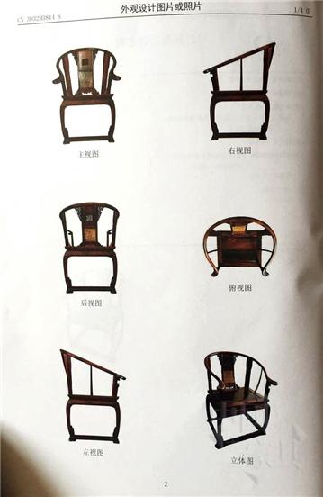 外观设计专利(椅子)3-1_副本