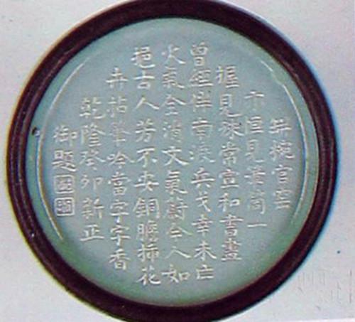 6-2官窑粉青笔筒 底_副本_副本