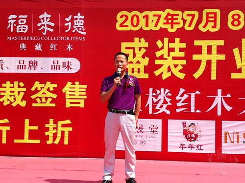 IMG_北京市福来德年年红集团公司总经理_副本_副本