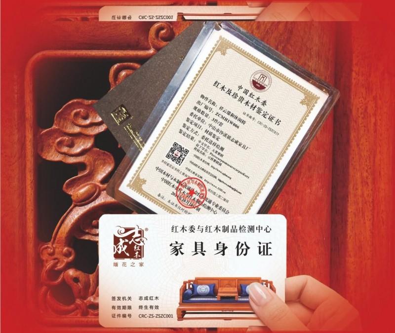 2、志成红木的每件家具都有一张特别的身份证,这也是志成红木服务体系升级的一部分