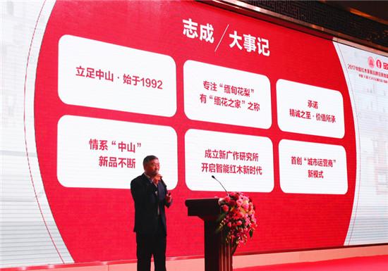 1、志成红木总经理汤朝阳于2017年3月在经销商大会上,做新营销模式的讲解说明
