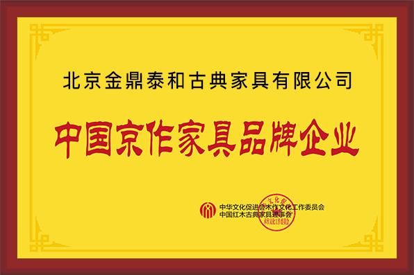 北京金鼎泰和古典家具有限公司