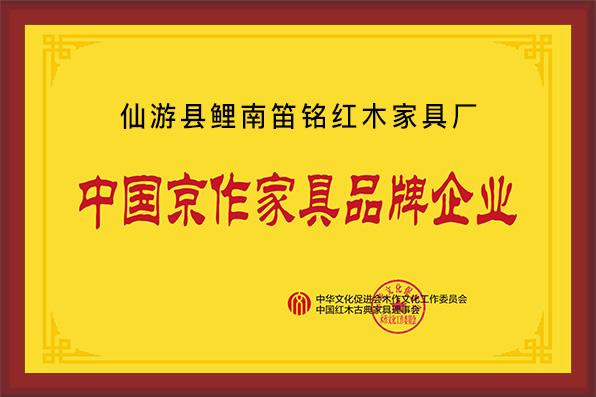 仙游县鲤南笛铭红木家具厂