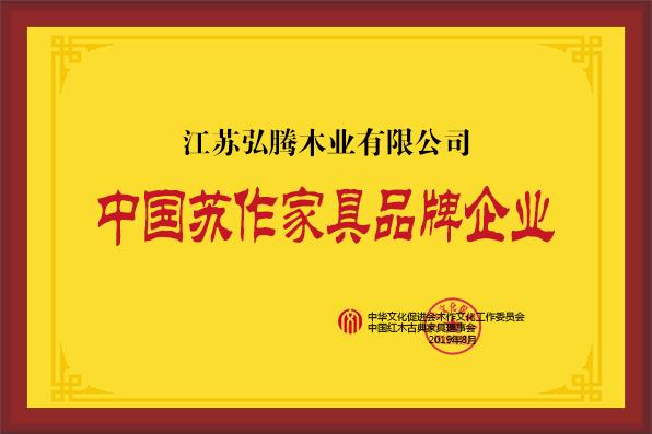 苏作家具品牌企业(铜牌图)-596X397