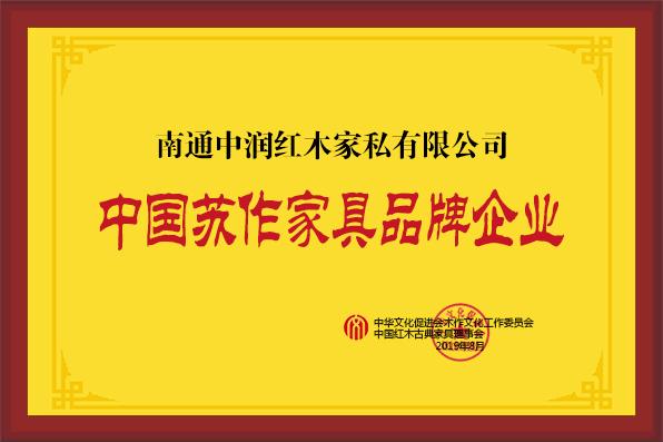 南通中润红木家私有限公司