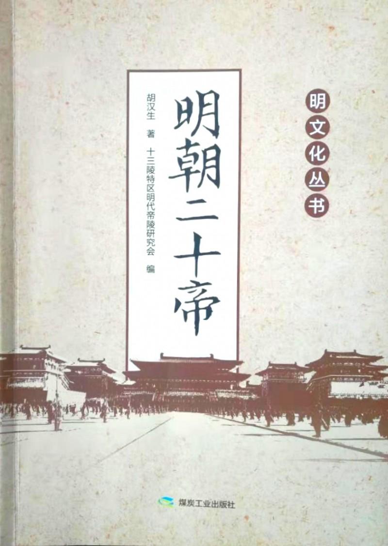 4 胡汉生先生著《明朝二十帝》
