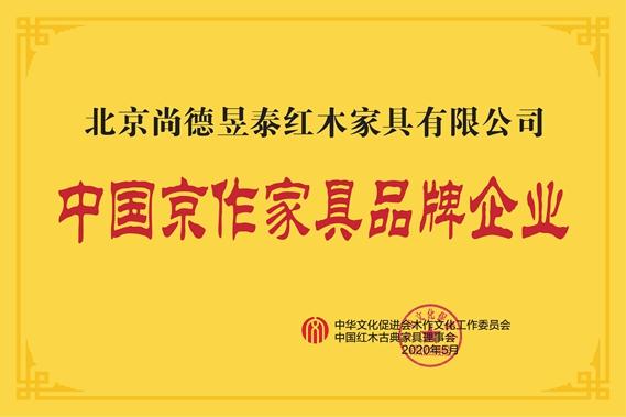 中国京作家具品牌企业(尚德昱泰)_中国网公示