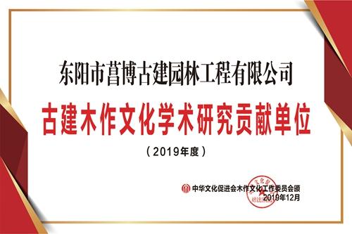 1东阳菖博古建木作文化学术研究贡献单位