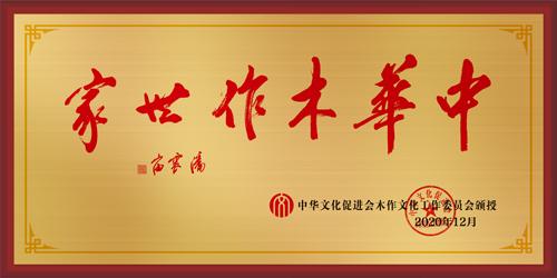 20201228-中华木作世家大铜牌拉丝金