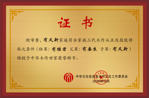 20201228-中华木作世家铜牌拉丝金
