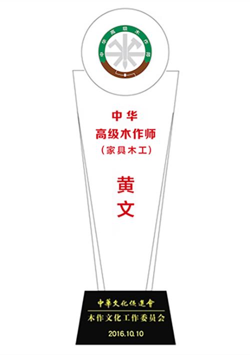 20201231-黄文中华高级木作师奖杯