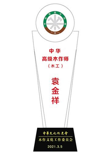 20210309-袁金祥中华高级木作师奖杯