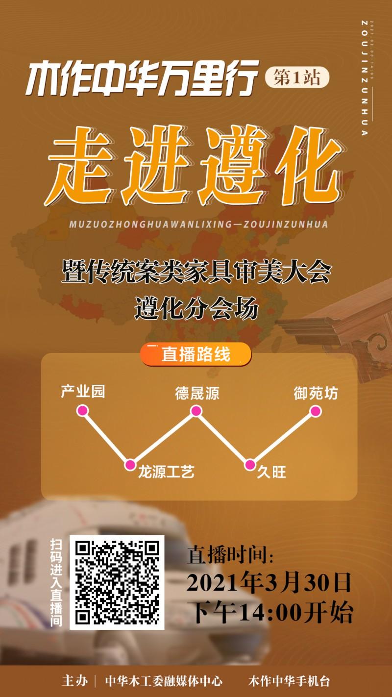 04-遵化路线1