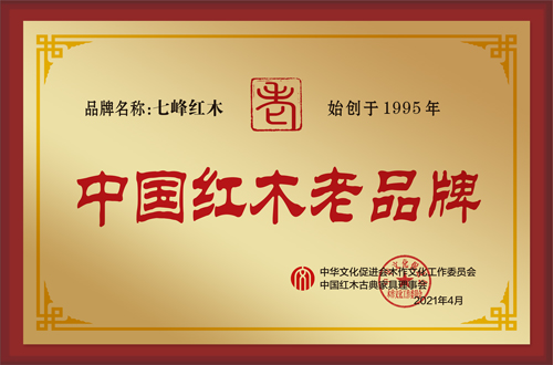 七峰红木老品牌桌牌样式2