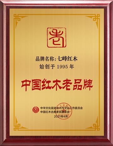 七峰红木老品牌桌牌样式1