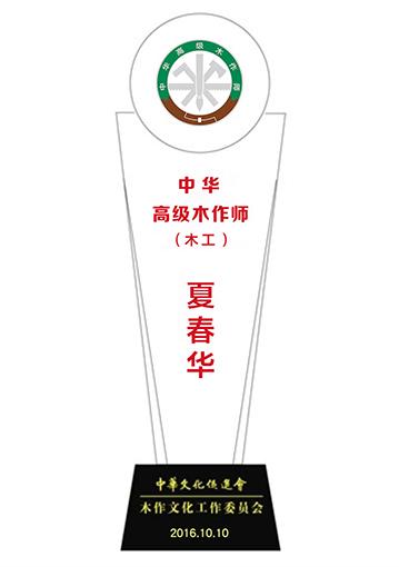 20210622-夏春华中华高级木作师奖杯
