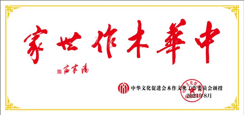 20210830-中华木作世家弘腾木业铜牌