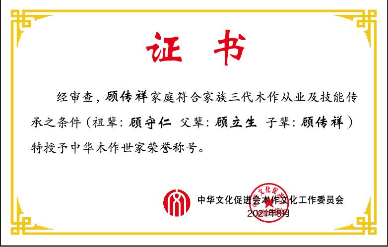 20210830-中华木作世家弘腾木业证书
