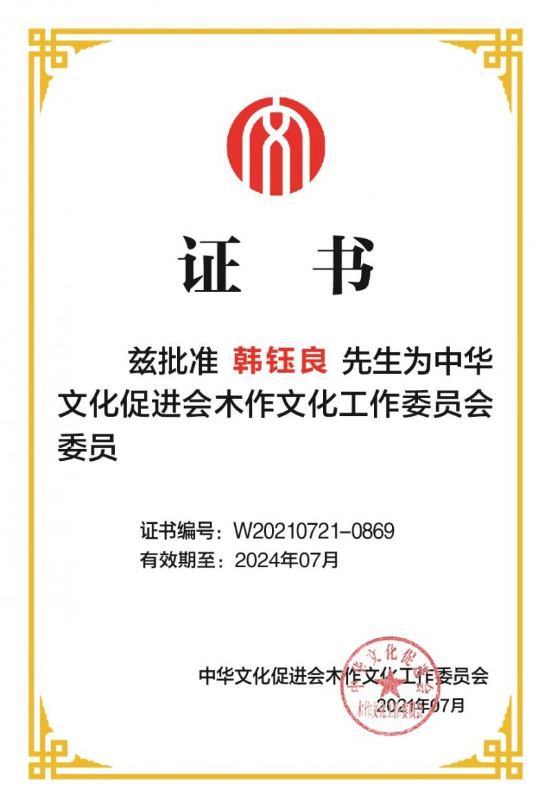 韩钰良木工委个人委员